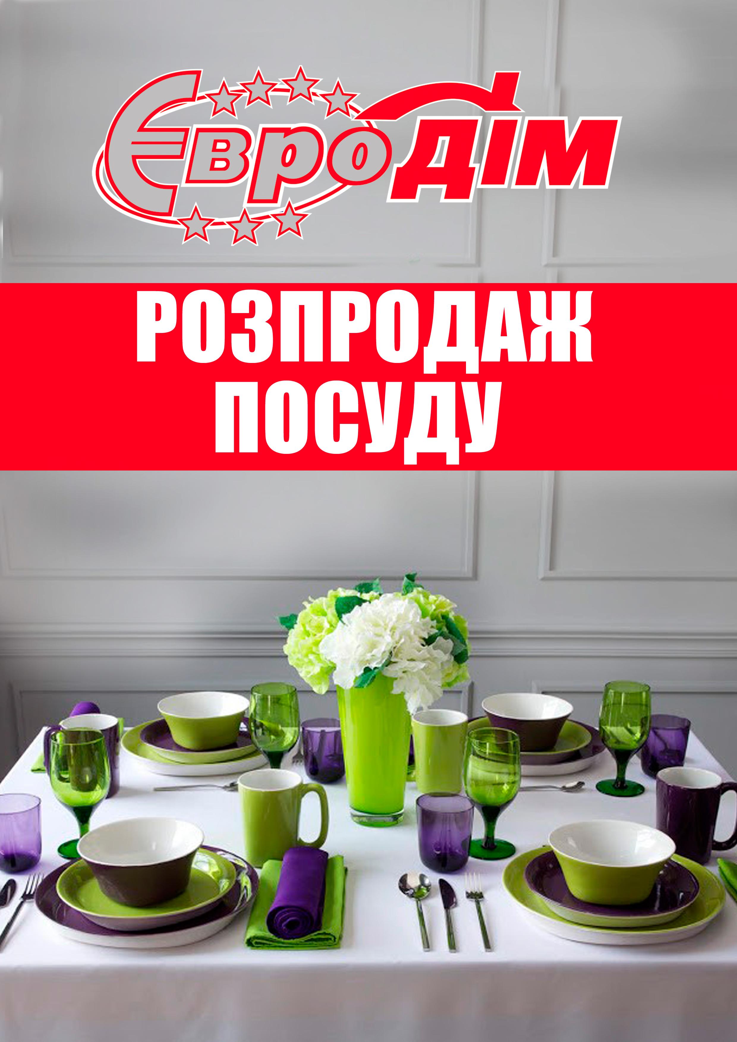 ДЄ-ПОСУД
