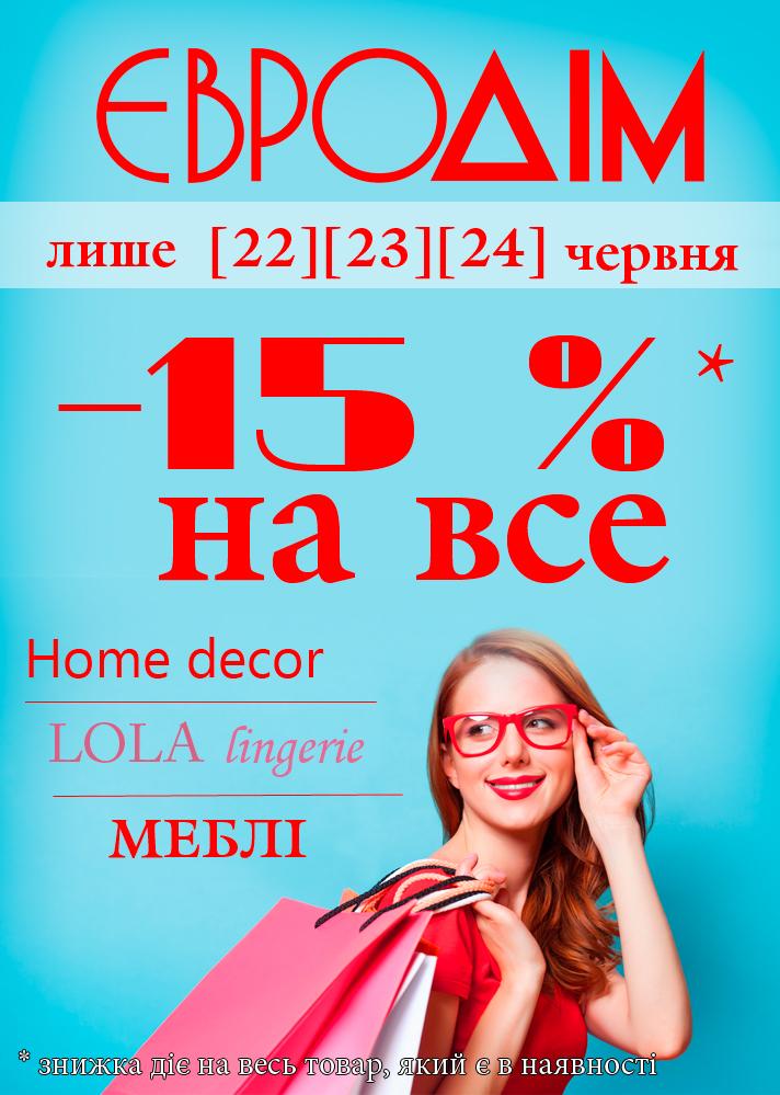 євродім - 15%