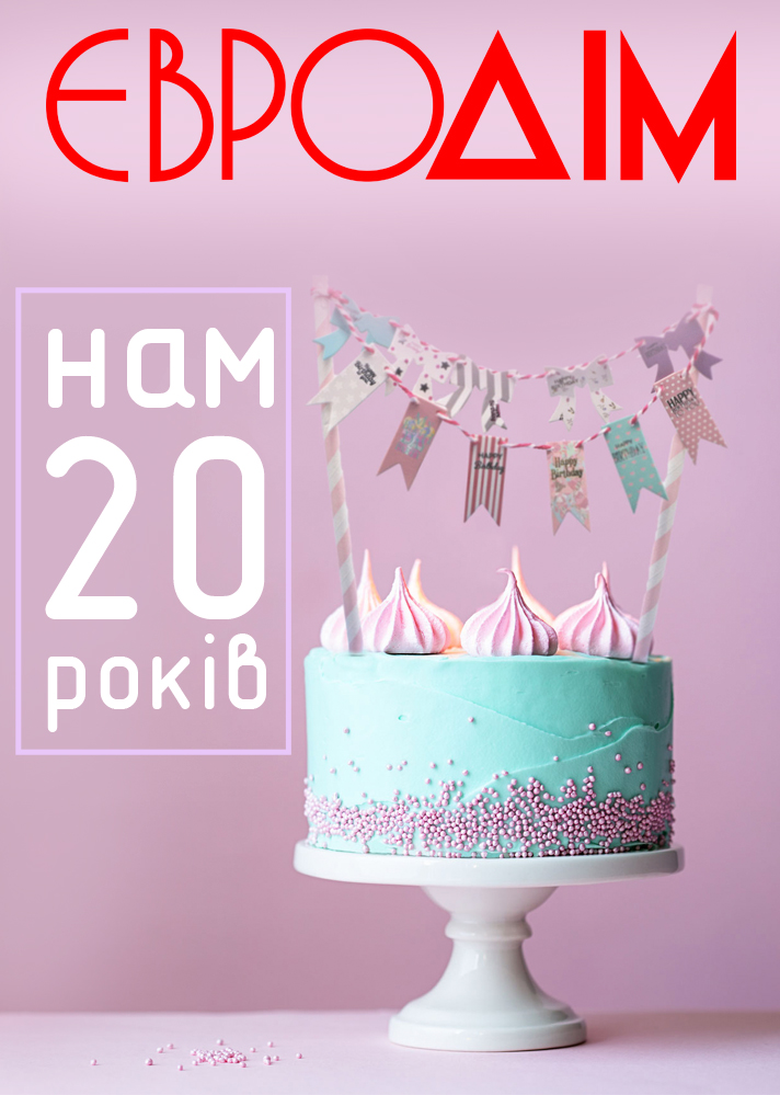 ДЕ-день-рождения